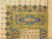 Holy Koran covering by Ahmet Karahisari, kept at the Topkapi Palace.
