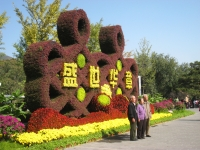 Beijing_Botanical_Garden_-_Oct_09_-_IMG_1197