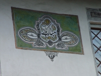 Calligraphic inscription on the wall of mosque in Hansaray