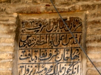 Engrave of Jame Mosque of Borujerd