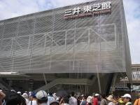 Expo 2005 (0983)