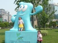 Expo 2010 HaiBao 3