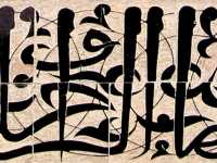 Fes_Medersa_Bou_Inania_Mosaique3_Calligraphy1