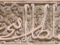 Fes_Medersa_Bou_Inania_Mosaique3_Calligraphy2