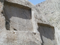 Hamadan (Iran) Relief Achamenid Period