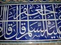 Sheikh Lotf Allah mosque - harem wall detail