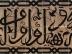 Meknes: Medersa Bou Inania, Kalligrafie